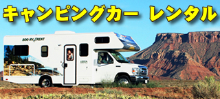 キャンピングカー レンタル 予約サイト