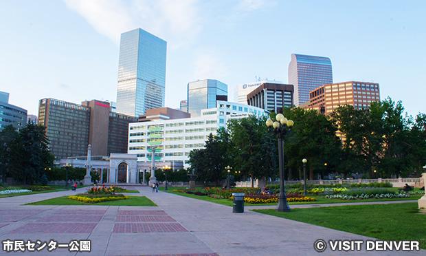 シビック センターパーク Civic Center Park