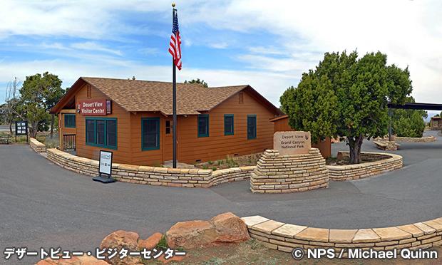 デザートビュー・ビジターセンター Desert View Visitor Center