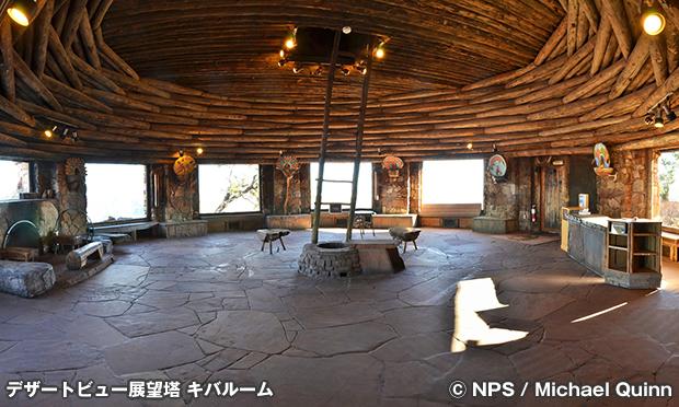 キバルーム The Kiva Room