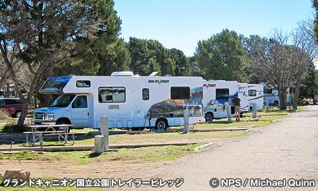 トレイラービレッジRVパーク Trailer Village RV Park
