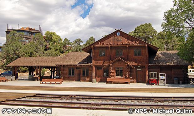 グランドキャニオン駅 Grand Canyon Railroad Depot