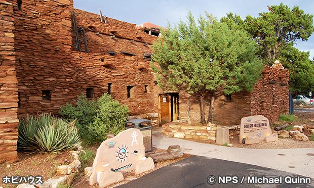 ホピハウス Hopi House