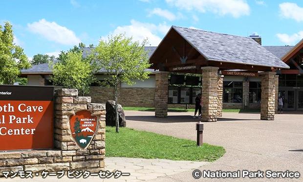 マンモス・ケーブ ビジターセンター Mammoth Cave Visitor Center