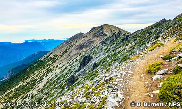 マウント・フリモント・トレイル Mount Fremont Trail