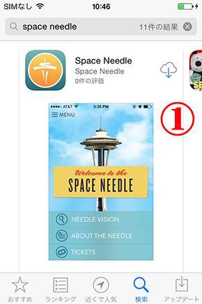 スペースニードル アプリ