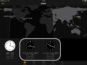 iPhone iPad の世界時計