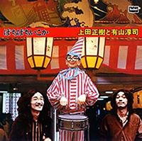 ぼちぼちいこか/上田正樹と有山淳司