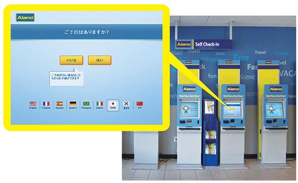 アラモ日本語自動チェックインシステム