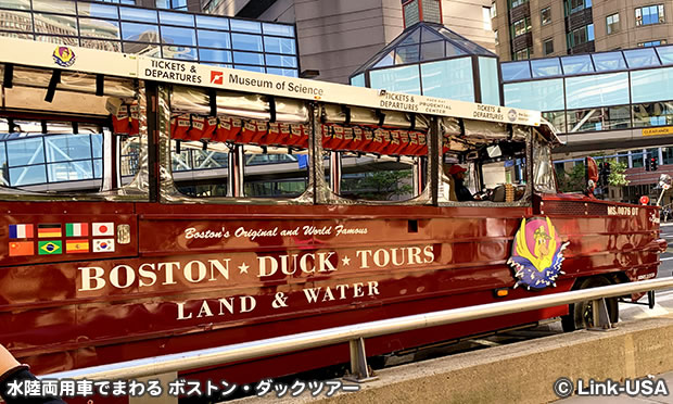 水陸両用ダックツアーでボストン市内をめぐる