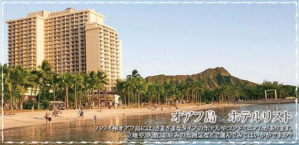 オアフ島ホテルリスト