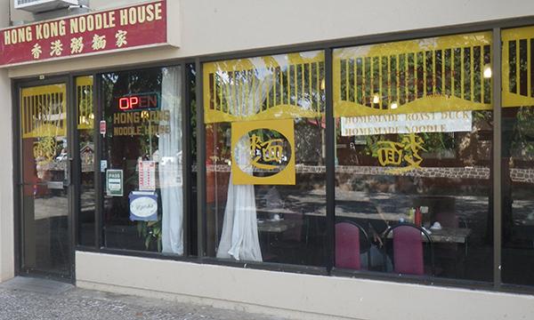 香港粥麺家 HONG KONG NOODLE HOUSE