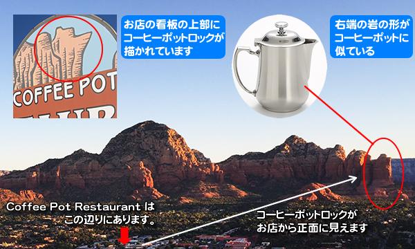 Coffee Pot Restaurant 101種類のオムレツ屋さん