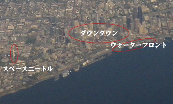US-OPEN観戦とシアトル - 出発 -