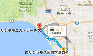 ロサンゼルス国際空港からサンタモニカビーチまで